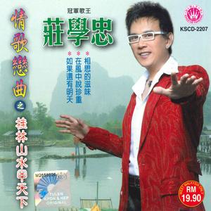 一曲情未了(热度:36)由陶勋天平山人翻唱,原唱歌手庄学忠
