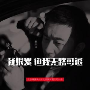 我很累但我无路可退(热度:14)由花无缺翻唱,原唱歌手姜欣欣