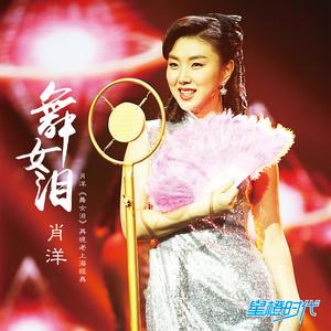 舞女泪(热度:57)由小丫鬟翻唱,原唱歌手肖洋