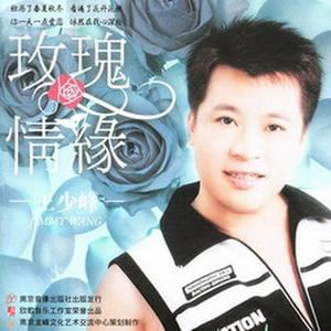 爱你一万年原唱是王少峰,由晚秋翻唱(播放:780)