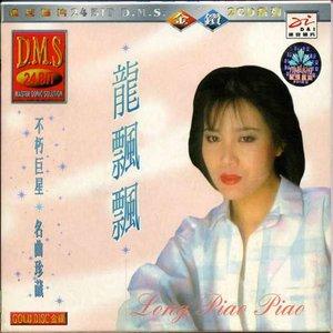 """晚风(电影""""上海之夜""""主题曲(热度:176)由漫步人生路翻唱,原唱歌手龙飘飘"""