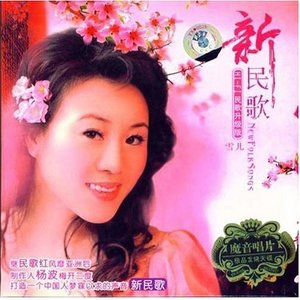 相逢是首歌(热度:37)由李萍翻唱,原唱歌手雪儿