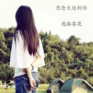 思念天边的你(热度:42)由༄情知足常乐翻唱,原唱歌手逸路茶花
