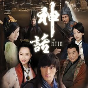 美丽的神话(热度:37)由三川翻唱,原唱歌手胡歌/白冰