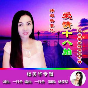 爱情十八拍原唱是杨美华,由华仔业余管乐爱好翻唱(播放:30)