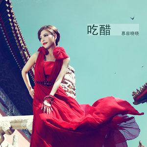 吃醋(热度:53)由梧桐雨翻唱,原唱歌手慕容晓晓