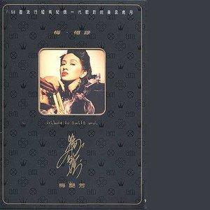 夕阳之歌(Live)(热度:59)由万紫千红翻唱,原唱歌手梅艳芳
