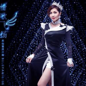 情歌飞扬(热度:43)由雨花石翻唱,原唱歌手苏勒亚其其格