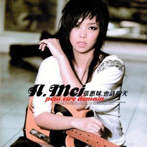 火(热度:17)由SC·宣传策划-smileeyes翻唱,原唱歌手张惠妹