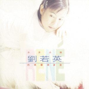 为爱痴狂(热度:39)由心随意动翻唱,原唱歌手刘若英