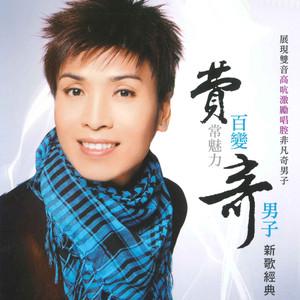 九月九的酒(热度:12)由赵宪文云南11选5倍投会不会中,原唱歌手费奇