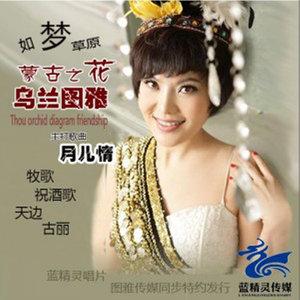 天边(热度:23)由赵老师(暂退)翻唱,原唱歌手乌兰图雅