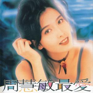 最爱(热度:87)由林静翻唱,原唱歌手周慧敏