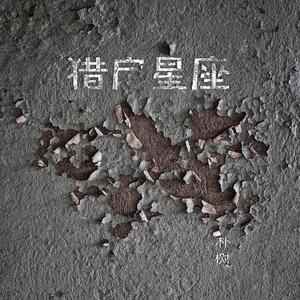 平凡之路(热度:38)由星期久翻唱,原唱歌手朴树