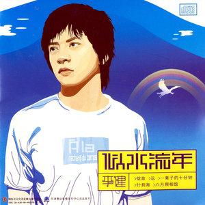 传奇(热度:92)由每一天,为佲天翻唱,原唱歌手李健