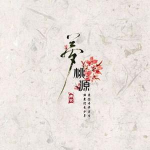 梦桃源原唱是臻言,由美丽翻唱(播放:31)