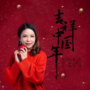 吉祥中国年原唱是蒋婴,由月影依风翻唱(播放:46)