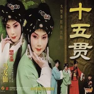 豫剧《十五贯》一个家住无锡地由一帆风顺演唱(ag9.ag:刘忠河)