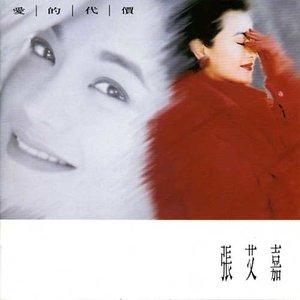 爱的代价(热度:235)由漫步人生路翻唱,原唱歌手张艾嘉