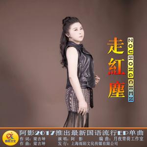 走红尘(热度:65)由一忛风顺翻唱,原唱歌手阿影