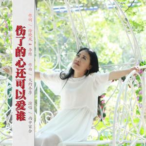 伤了的心还可以爱谁(热度:95)由王姐翻唱,原唱歌手雨中百合