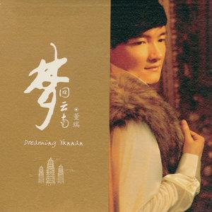 月光下的凤尾竹(热度:65)由卢女翻唱,原唱歌手白玛多吉