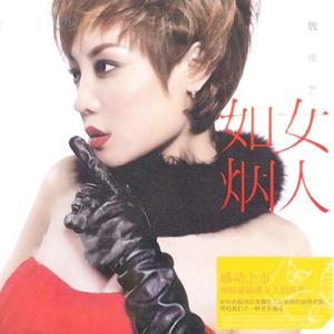 孟婆的碗(热度:167)由潔寶翻唱,原唱歌手魏佳艺