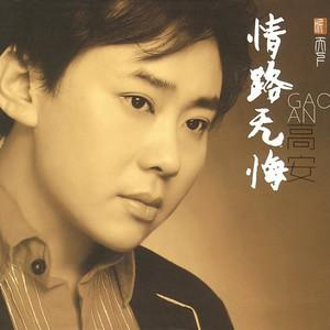 一生无悔(热度:13)由助理~小菊翻唱,原唱歌手高安
