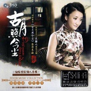 伊人红妆(热度:167)由雪鹰主唱彩云之南翻唱,原唱歌手云菲菲