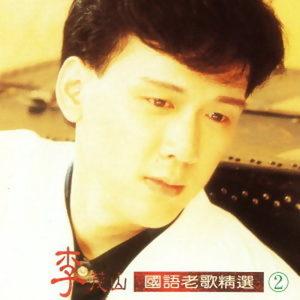 """绿岛小夜曲原唱是李茂山,由小学课本中的""""神名"""" ———小明翻唱(试听次数:111)"""