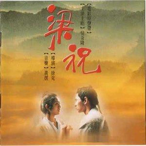 梁祝(热度:35)由琳,燕玉翻唱,原唱歌手吴奇隆