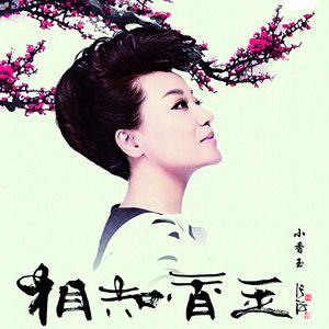 【豫剧】哭啼啼(热度:27)由顺风翻唱,原唱歌手小香玉