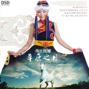 火苗(热度:43)由芝良翻唱,原唱歌手乌兰托娅