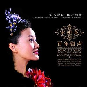 映山红(热度:41)由琴音韵翻唱,原唱歌手宋祖英