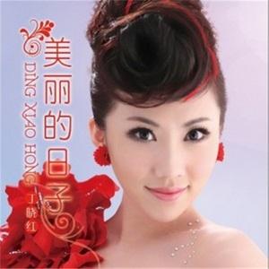 美丽的日子(热度:22)由ZS秀萍翻唱,原唱歌手丁晓红