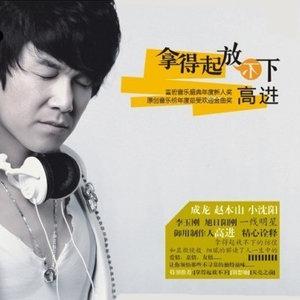 我的好兄弟(热度:248)由陈翻唱,原唱歌手高进/小沈阳