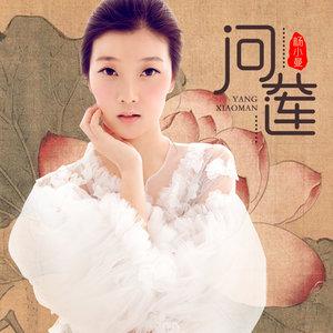 问莲在线听(原唱是杨小曼),清秀收录好声音演唱点播:239次