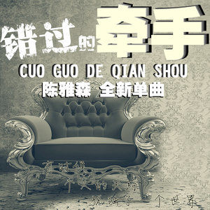 错过的牵手原唱是陈雅森,由美好的回忆翻唱(播放:98)