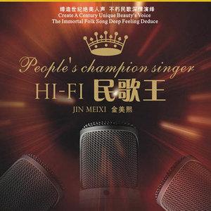 婚誓(热度:19)由旺旺翻唱,原唱歌手金美熙