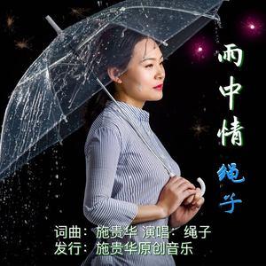 雨中情(热度:109)由阳光翻唱,原唱歌手绳子
