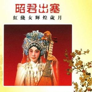 【粤剧】昭君出塞(热度:24)由雁留聲翻唱,原唱歌手红线女