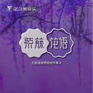 你是我行走的力量(热度:31)由娜娜翻唱,原唱歌手刘炫宇
