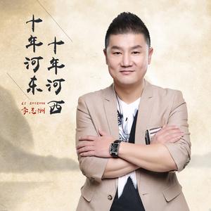 十年河东十年河西(热度:28)由我就是我翻唱,原唱歌手李志洲