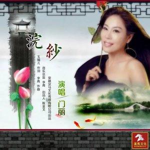 浣纱(热度:101)由燕翻唱,原唱歌手门丽