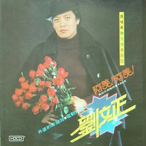 纷纷飘坠的音符(热度:35)由玉石之花翻唱,原唱歌手刘文正