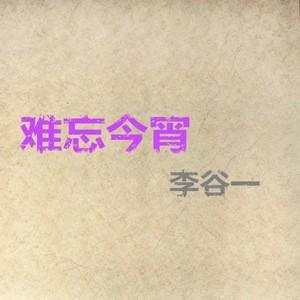 我和我的祖国原唱是李谷一,由舟舟翻唱(播放:66)