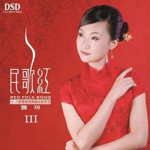 红豆红(热度:17)由爱你壹萬年翻唱,原唱歌手龚玥