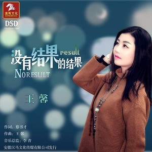 没有结果的结果(Remix)(热度:71)由七宝付静翻唱,原唱歌手王馨