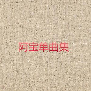 为你跑成罗圈腿(热度:99)由蝶恋花翻唱,原唱歌手阿宝