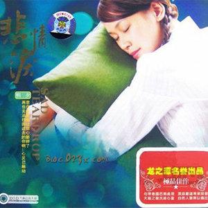 哑巴新娘(热度:36)由Ayuan。翻唱,原唱歌手熙夕